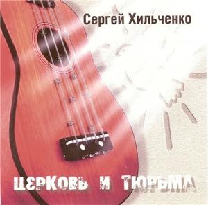 Сергей Хильченко - Церковь и Тюрьма