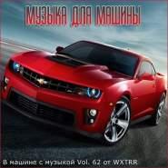 Сборник - В машине с музыкой Vol. 62