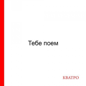 Кватро - Тебе поем