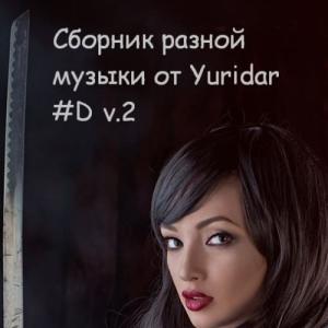 VA - Понемногу отовсюду - сборник разной музыки от Yuridar #D v.2