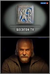Бесогон TV - Никита Михалков