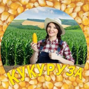 Виктория Черенцова - Кукуруза