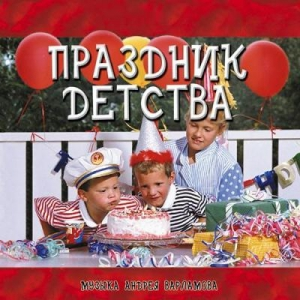 Андрей Варламов - Праздник детства
