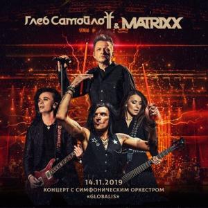 "Глеб Самойлоff & The Matrixx - Концерт с симфоническим оркестром ""Globalis"" 14.11.2019"