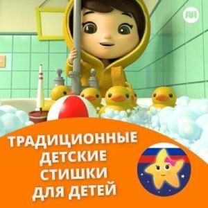 Литл Бэйби Бам - Традиционные детские стишки для детей