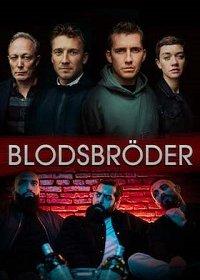 Братья по крови