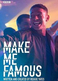 Сделай меня знаменитым