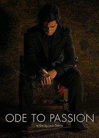 Ода страсти