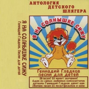Геннадий Гладков - Антология Детского Шлягера. Я на солнышке сижу