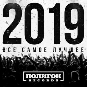 VA - Полигон Records. 2019. Всё самое лучшее.