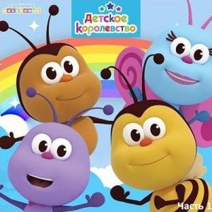 Детское Королевство - Любимые насекомые. Часть 1
