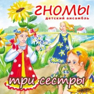 Детский ансамбль «Гномы» - Три сестры