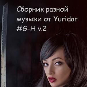 VA - Понемногу отовсюду - сборник разной музыки от Yuridar #G-H v.2