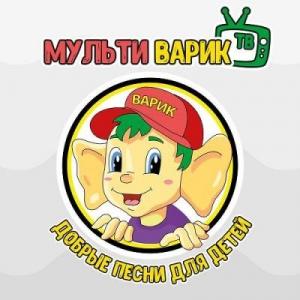 МультиВарик ТВ - Добрые песни для детей