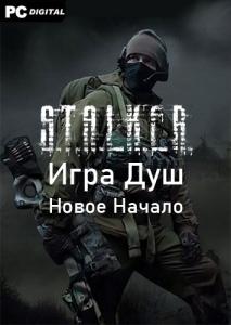 Сталкер Игра Душ Новое Начало