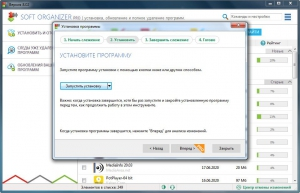 Soft Organizer Pro 9.10 RePack (& Portable) by elchupacabra [Multi/Ru]