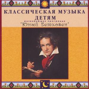 ТВИК - Классическая музыка детям. Юный Бетховен