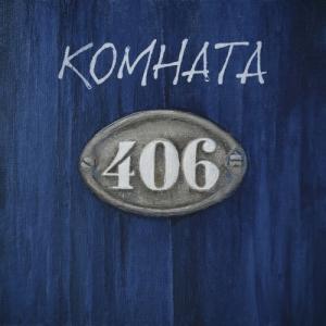 Комната 406 - Комната 406