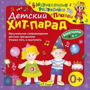Юрий Кудинов (клоун Плюх) - Детский хит-парад. Музыкальные развивайки с Плюхом