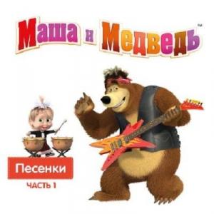 Василий Богатырев и Алина Кукушкина - Маша и Медведь. Песенки 1
