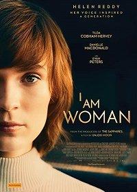 Я — женщина