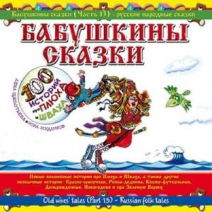 Юрий Кудинов (клоун Плюх) - Бабушкины сказки. Часть №14