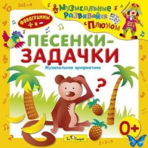 Юрий Кудинов (клоун Плюх) - Музыкальные развивайки с Плюхом. Песенки-задачки. Музыкальная арифметика.