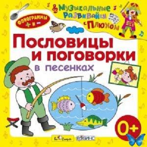 Юрий Кудинов (клоун Плюх) - Музыкальные развивайки с Плюхом. Пословицы и поговорки в песенках.