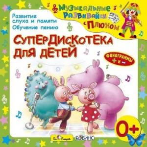 Юрий Кудинов (клоун Плюх) - Музыкальные развивайки с Плюхом. Супердискотека для детей