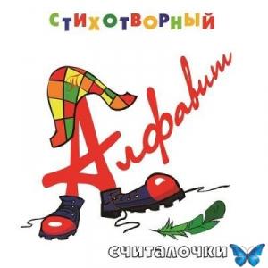 Юрий Кудинов (клоун Плюх) - Стихотворный алфавит. Считалочки.