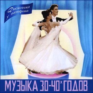 VA - Дискотека у патефона. Музыка 30 - 40х годов. (Vol.1 - Vol.6)