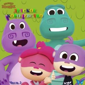 Детское Королевство - Песенки про зоопарк. Часть 2