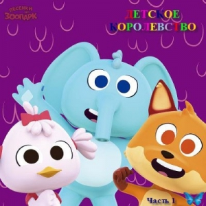 Детское Королевство - Песенки про зоопарк. Часть 1