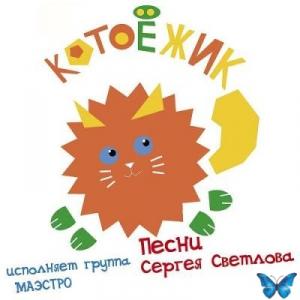 Группа Маэстро - Котоёжик. Песни Сергея Светлова