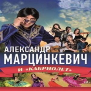 Александр Марцинкевич и группа Кабриолет - Дискография - 46 альбомов