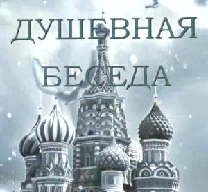Душевная беседа - Константин Душенов