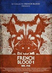 Французская кровь 1 мистер Свин