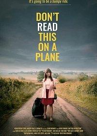 Не читайте это на самолёте