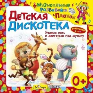 Юрий Кудинов (клоун Плюх) - Детская дискотека. Музыкальные развивайки с Плюхом