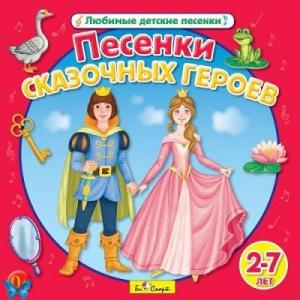 Юрий Кудинов (клоун Плюх) - Песенки сказочных героев. Любимые детские песенки