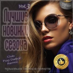 VA - Лучшие новинки сезона Vol.3