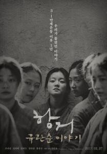 Сопротивление: История Ю Гван-сун