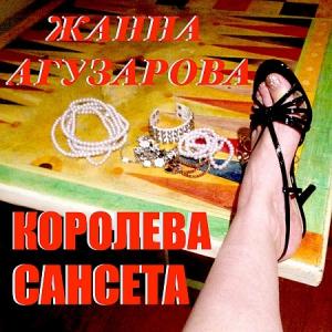 Жанна Агузарова - Королева Сансета