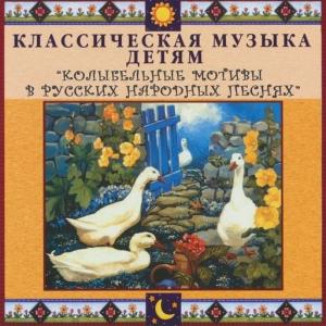 ТВИК - Классическая музыка детям. Колыбельные мотивы в русских народных песнях