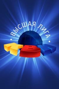 КВН-2020. Высшая лига. 1/4 финала, игра 2 (13.09.2020)