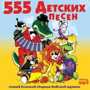 VA - 555 Детских Песен