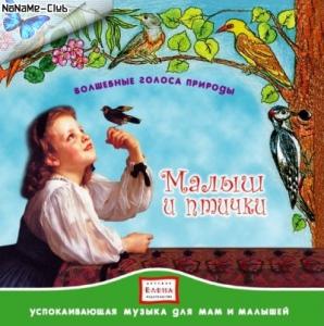 VA - Волшебные голоса природы: Малыш и птички