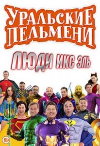 Уральские пельмени. Люди Икс Эль (25.09.2020)