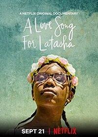 Песня о любви для Латаши