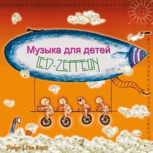 Sweet Little Band - Музыка для детей Led Zeppelin